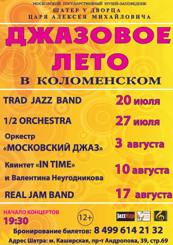 Джазовое лето в Коломенском - 2016