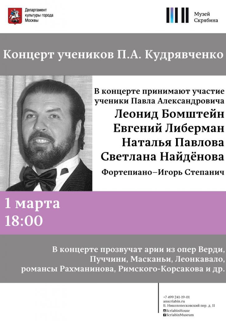 Вокал Концерт учеников П.А. Кудрявченко