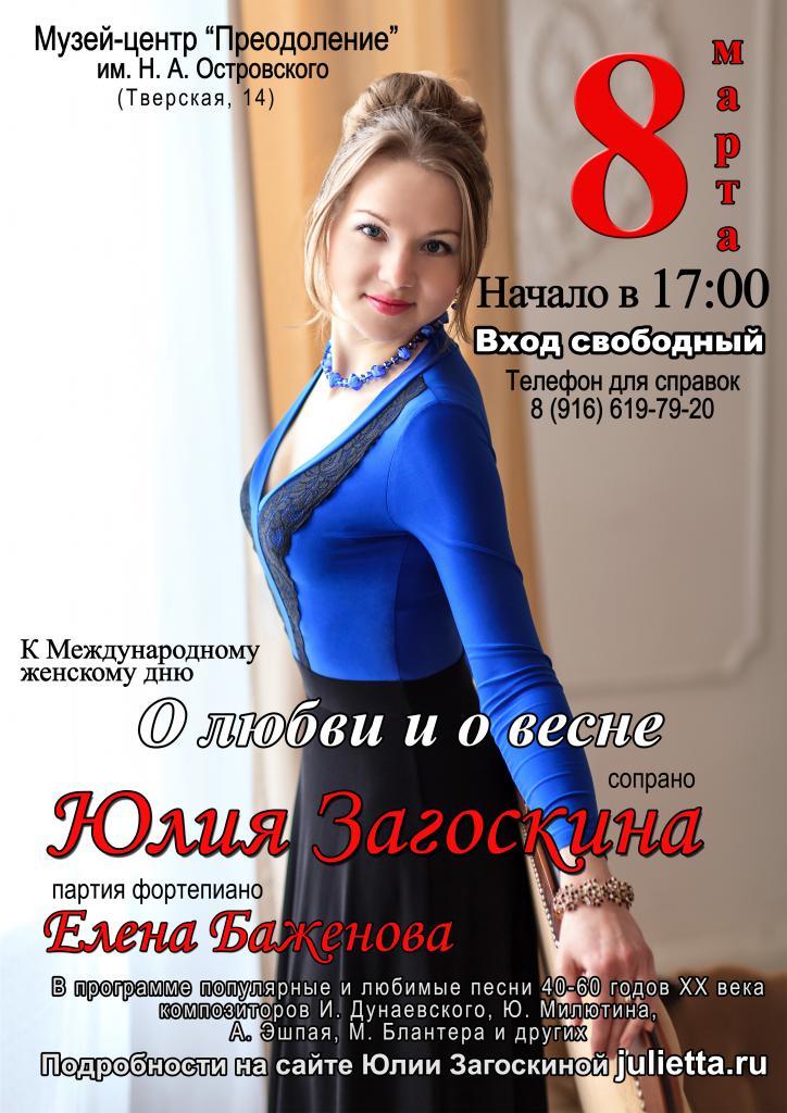 Вокал Бесплатный концерт Юлии Загоскиной к Международному женскому дню (Москва, Центр)