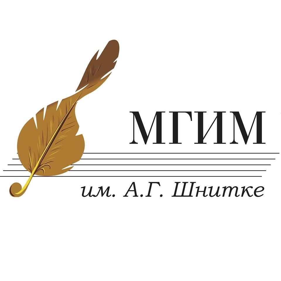 МГИМ имени А.Г. Шнитке