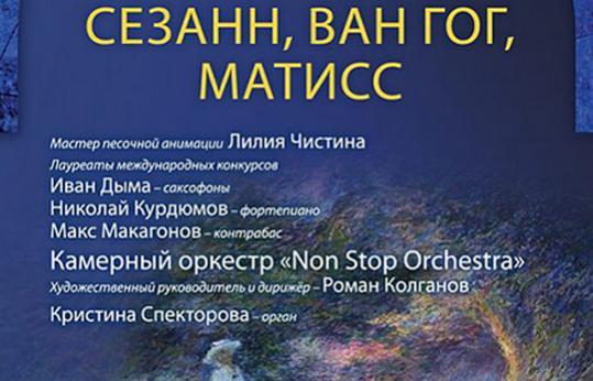 Концерт «Проект «Звучащие полотна». Сезанн, Ван Гог, Матисс»