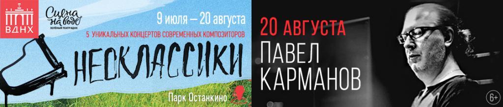 Концерт Павла Карманова