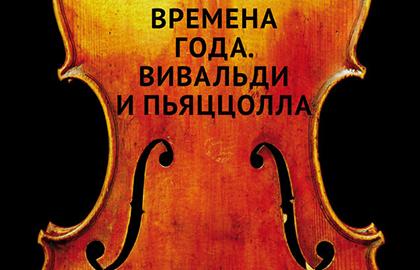 Концерт «Времена года: Вивальди – Пьяццолла»
