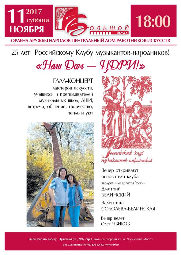 25 лет РКМН, 25 лет Российскому Клубу Музыкантов-Народников