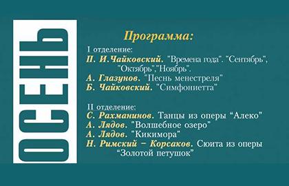 Концерт «Русские сезоны. Осень»