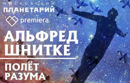 Концерт «Под куполом звездного неба. Полет разума. Шнитке»