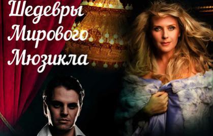 Концерт «Шедевры мировой оперы и мюзикла»
