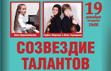 Концерт «Созвездие талантов»