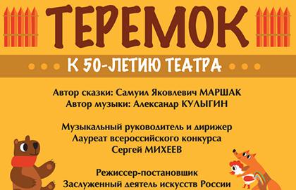 Опера «Теремок»