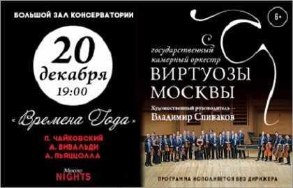 Концерт «Виртуозы Москвы. Времена года: Вивальди, Чайковский, Пьяццолла»