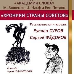 Концерт «М. Зощенко – И. Ильф и Е. Петров. Хроника страны советов»