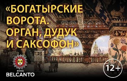 Концерт «Богатырские ворота Орган, дудук и саксофон»