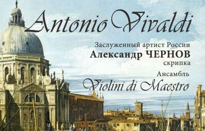 Концерт «Виртуоз Вивальди: Времена года. Гармонические вдохновения»