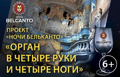 Концерт «Ночи Бельканто. Орган в четыре руки и четыре ноги»