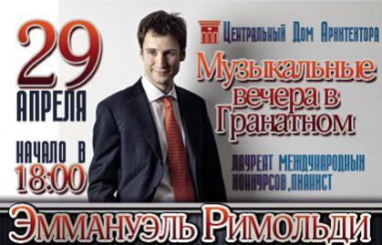 Концерт Эммануэля Римольди