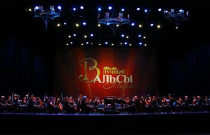 Концерт Государственного академического симфонического оркестра «Лучшие вальсы»