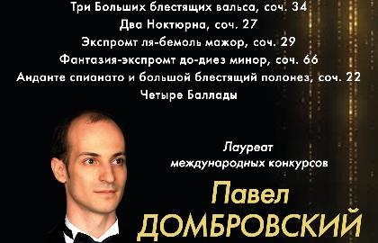 Концерт «Фредерик Шопен»
