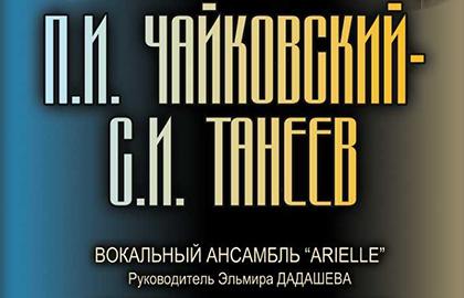 Концерт «П.И. Чайковский – С.И. Танеев»