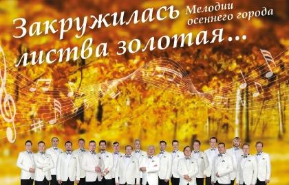 Концерт «Закружилась листва золотая»