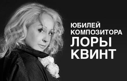 Концерт «Юбилей композитора Лоры Квинт»