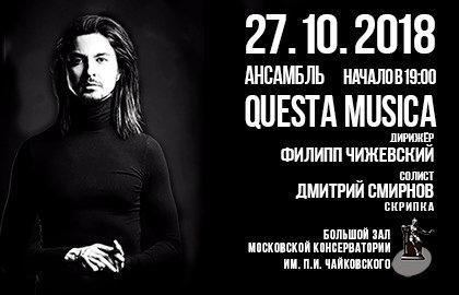 Концерт «Филипп Чижевский и Questa Musica»