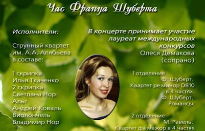 Концерт «Час Франца Шуберта»