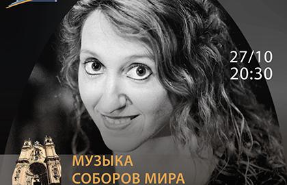 Концерт «Музыка соборов мира: Лорето Араменди»