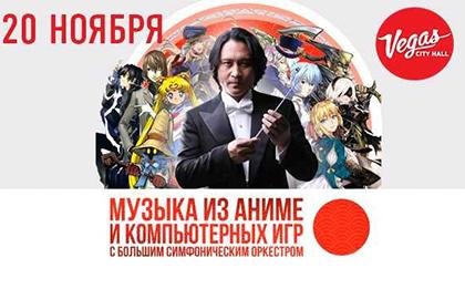 Концерт «Музыка из аниме и компьютерных игр»
