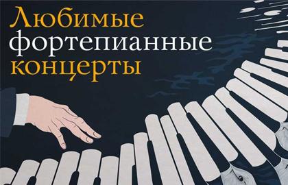 Концерт «Любимые фортепианные концерты. Шопен, Рахманинов»
