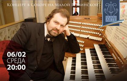 Концерт «И.С. Бах»