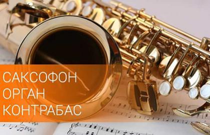 Концерт органной музыки «От Барокко до джаза»