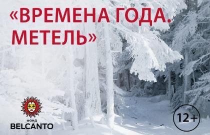 Концерт «Времена года. Метель. Чайковский. Рахманинов. Свиридов»