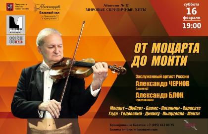 Концерт «От Моцарта до Монти»