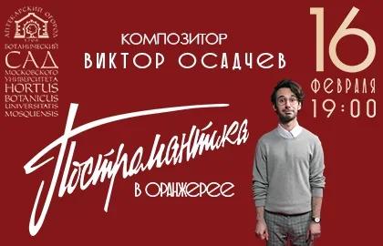 Концерт «Виктор Осадчев. Постромантика в оранжерее»