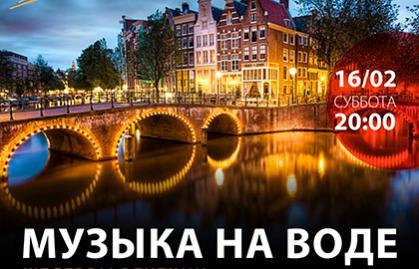 Концерт «Музыка на воде. Шедевры Венеции, Петербурга и Амстердама»