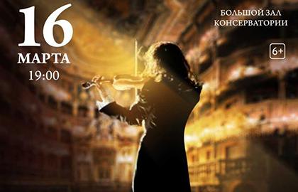 Концерт «Моцарт. Паганини»