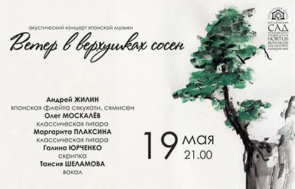 Концерт «Ветер в верхушках сосен»