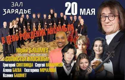 Концерт Юрия Башмета и Камерного ансамбля «Солисты Москвы»