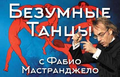 Концерт «Безумные танцы с Фабио Мастранджело»