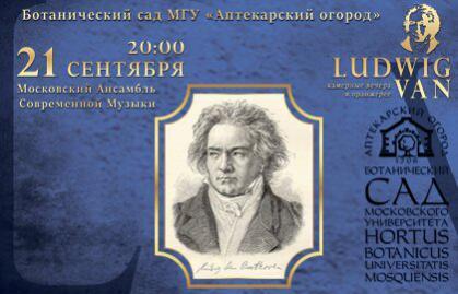 Концерт «Камерные вечера в оранжерее: МАСМ Ludwig Van»