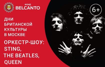 Концерт «Оркестр-шоу: Sting, The Beatles, Queen»