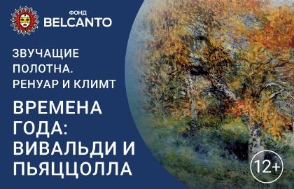 Концерт «Ренуар и Климт. Времена года: Вивальди и Пьяццолла»