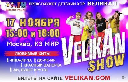 Концерт «Детский хор «Великан». Velikan Show»