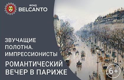 Концерт «Импрессионисты. Романтический вечер в Париже»