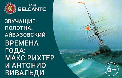Концерт «Айвазовский. Времена года: Макс Рихтер и Антонио Вивальди»