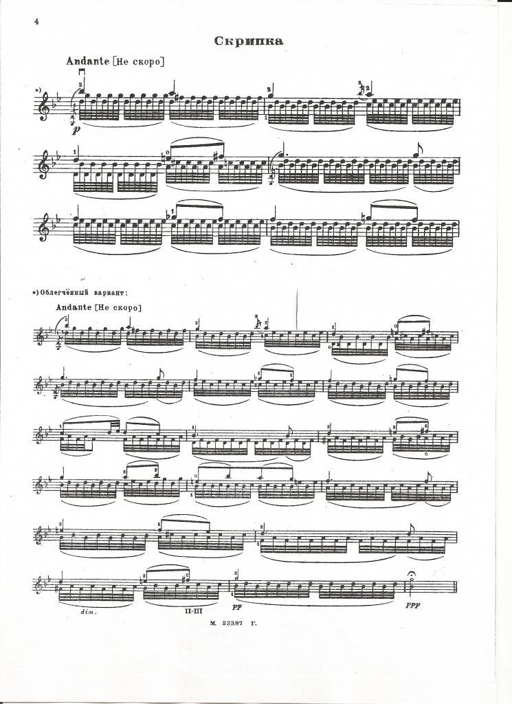 вьетан концерт 2 ноты