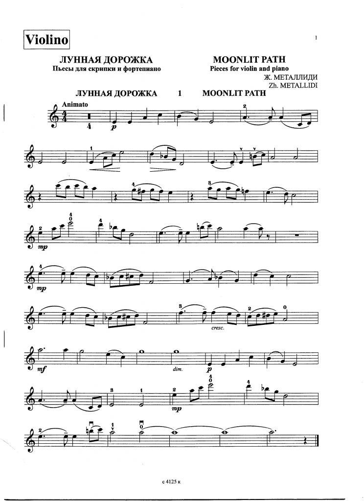 ноты для виолончели для начинающих
