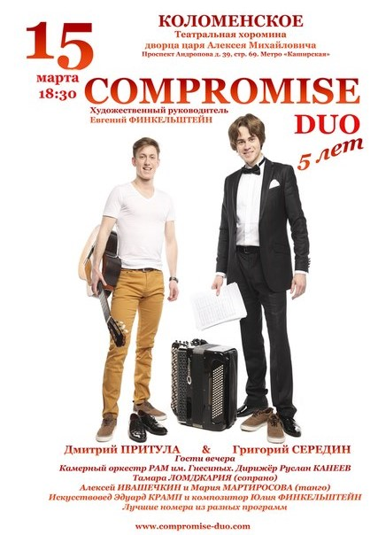 COMPROMISE-DUO - 5 лет!