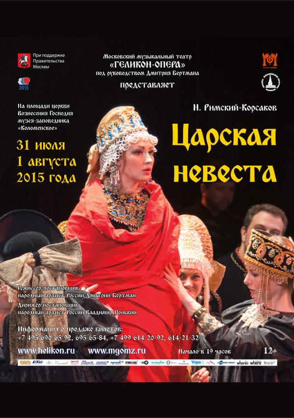 Царская невеста - опера в 4 действиях по драме льва мея в обработке ильи тюменева