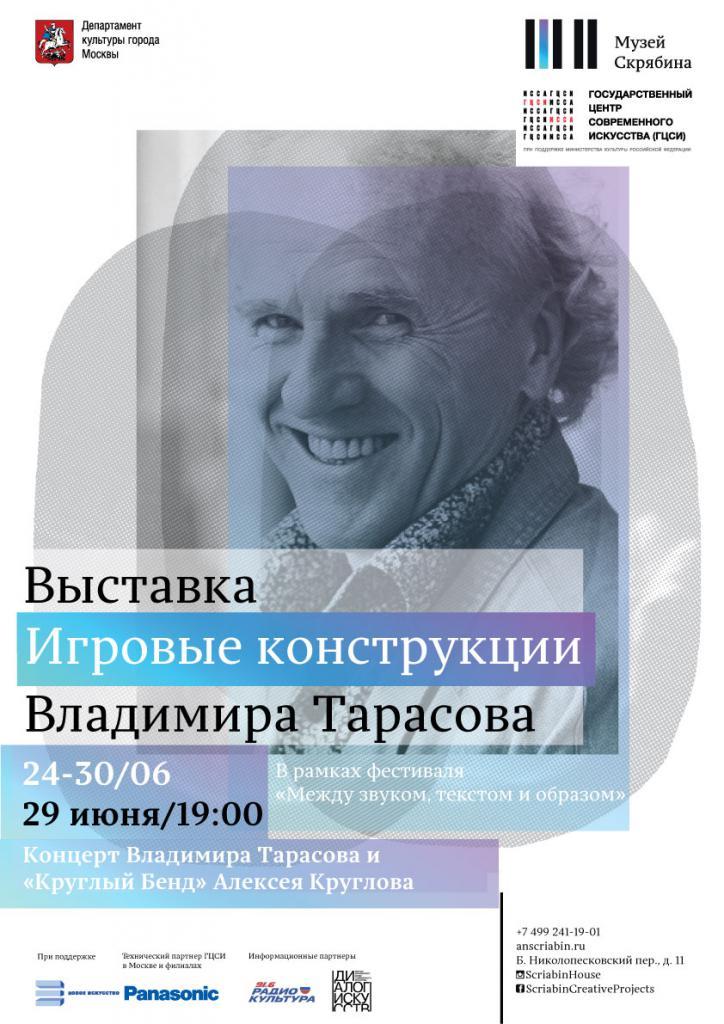 Концерт «День рождения Владимира Тарасова. Свободная импровизация» в Музее Скрябина